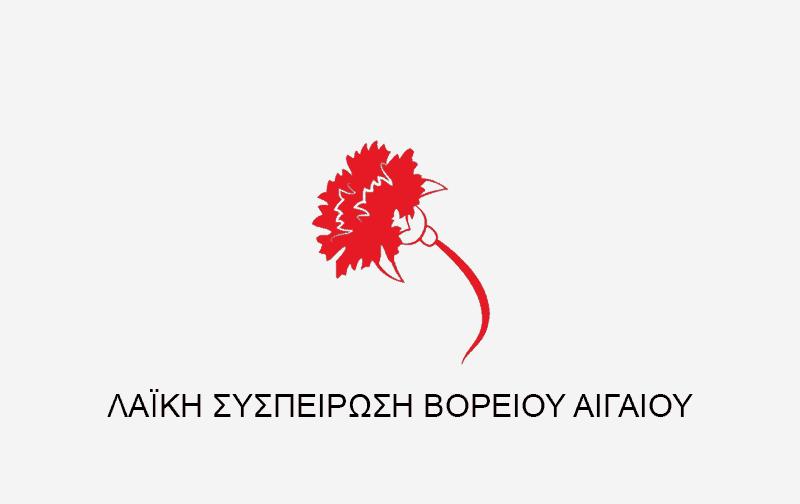 Παρέμβαση των εκλεγμένων με τη Λαϊκή Συσπείρωση στο Περιφερειακό Συμβούλιο Βορείου Αιγαίου