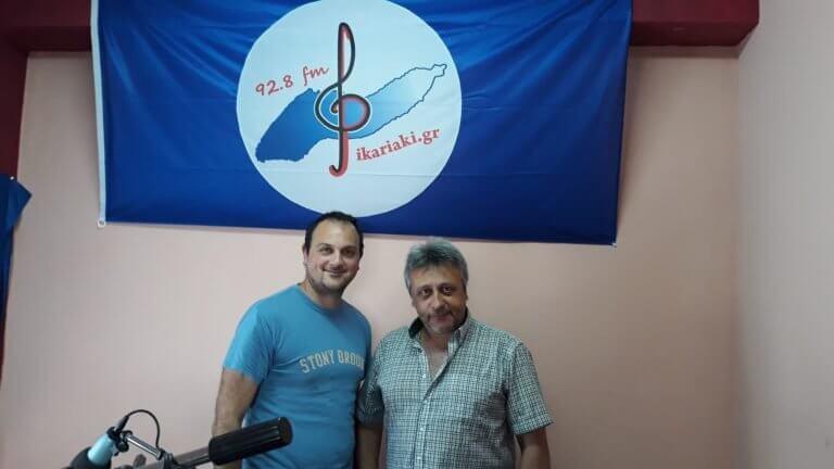 Συνέντευξη που παραχώρησε ο κ. Νίκος Λαρδάς στην Ικαριακή ραδιοφωνία