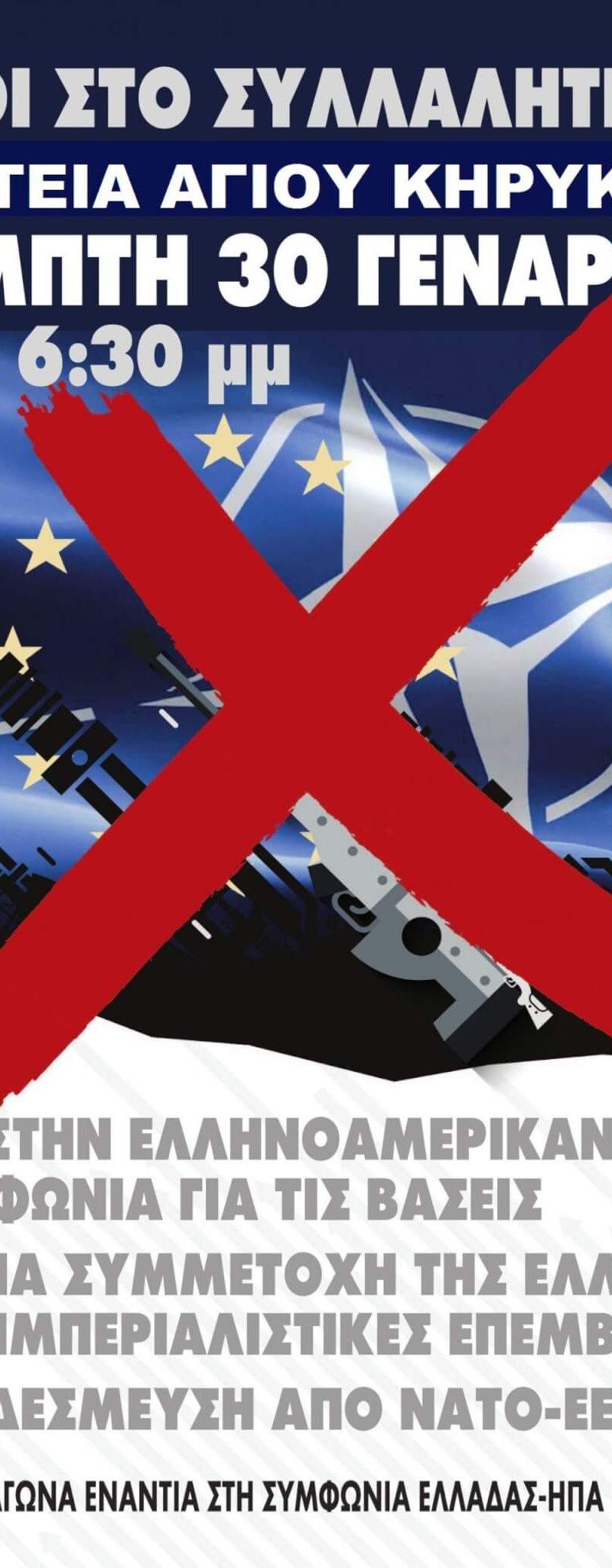 Η Λαϊκή Συσπείρωση για το Συλλαλητήριο ενάντια στις αμερικανοΝΑΤΟικές βάσεις