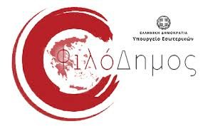 Ερώτηση για την τύχη των έργων και των προτάσεων του δήμου Ικαρίας στο πρόγραμμα Φιλόδημος