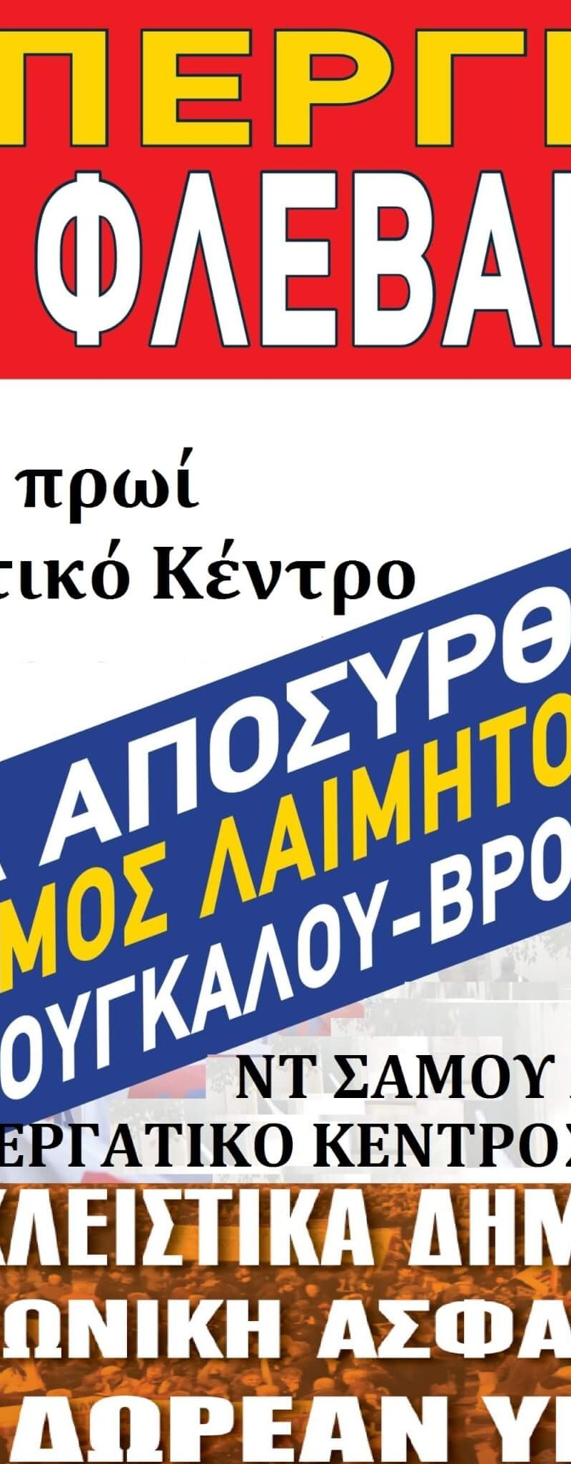 Η Λαϊκή Συσπείρωση για την απεργία στις 18.2.2020