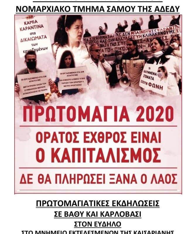 Εργατική Πρωτομαγιά 2020