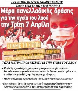Ενώνουμε τη φωνή μας με αυτή των γιατρών και των νοσηλευτών, διεκδικώντας μέτρα προστασίας και για τους κατοίκους των νησιών μας