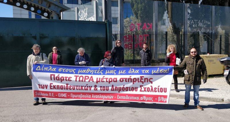 Παράσταση διαμαρτυρίας στο Υπουργείο Παιδείας για την εξ αποστάσεως εκπαίδευση