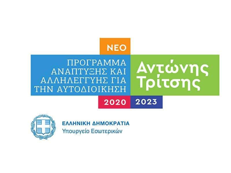 Ερώτηση για την τύχη έργων και προτάσεων του δήμου Ικαρίαςστο πρόγραμμα Φιλόδημος – «Α. Τρίτσης»